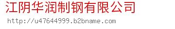 江阴华润制钢nba山猫直播在线观看