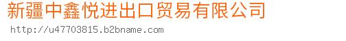 新疆中鑫悦进出口贸易有限公司