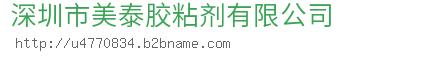 深圳市美泰膠粘劑k8彩票官方網站