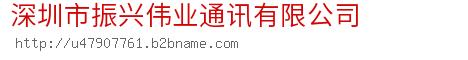 深圳市振兴伟业通讯bwin手机版登入