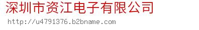 深圳市资江电子vwin德赢官方网站