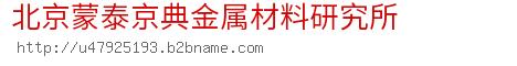 北京蒙泰京典金属材料研究所