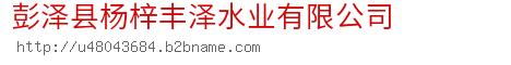 彭泽县杨梓丰泽水业有限公司