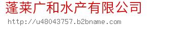 蓬莱广和水产有限公司