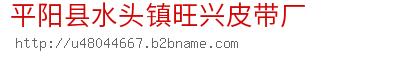 平阳县水头镇旺兴皮带厂