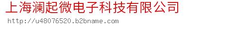 上海澜起微电子科技有限公司