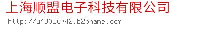 上海顺盟电子科技bwin手机版登入