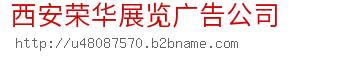 西安荣华展览广告公司