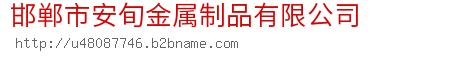 邯郸市安旬金属制品bwin手机版登入