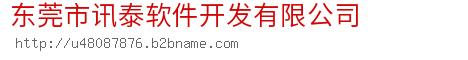 东莞市讯泰软件开发bwin手机版登入
