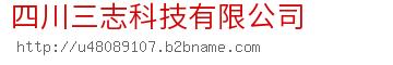 四川三志科技bwin客户端下载