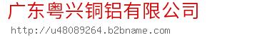 广东粤兴铜铝bwin手机版登入