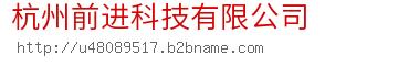 杭州前进科技bwin手机版登入
