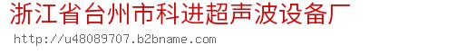 浙江省台州市科进超声波设备厂