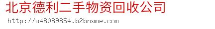 北京德利二手物资回收公司