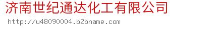 济南世纪通达化工bwin手机版登入