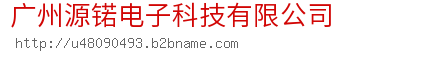 广州源锘电子科技bwin手机版登入