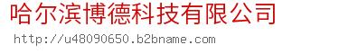 哈尔滨博德科技有限公司