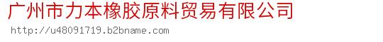 广州市力本橡胶原料贸易bwin手机版登入