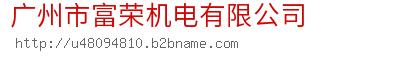 广州市富荣机电有限公司