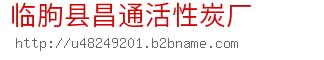 临朐县昌通活性炭厂