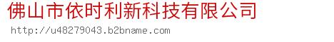 佛山市依時利新科技k8彩票官方網站