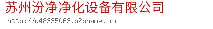 苏州汾净净化设备bwin手机版登入