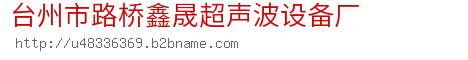 台州市路桥鑫晟超声波设备厂