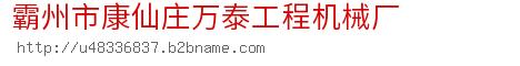 霸州市康仙庄万泰工程机械厂