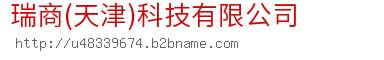 瑞商(天津)科技bwin手机版登入