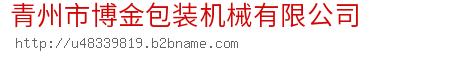 青州市博金包装机械bwin手机版登入