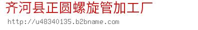 齐河县正圆螺旋管加工厂