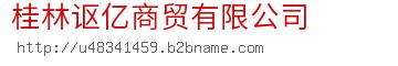 桂林讴亿商贸bwin手机版登入