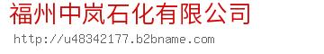 福州中岚石化bwin手机版登入