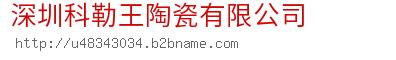 深圳科勒王陶瓷bwin客户端下载
