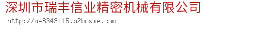 深圳市瑞丰信业精密机械bwin手机版登入