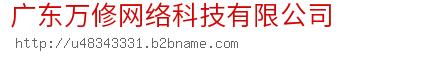 广东万修网络科技bwin手机版登入