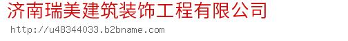 濟南瑞美建筑裝飾工程k8彩票官方網站