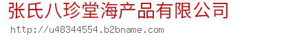 张氏八珍堂海产品bwin手机版登入