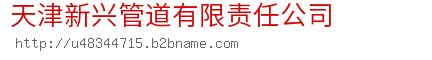 天津新兴管道有限责任公司