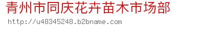 青州市同庆花卉苗木市场部