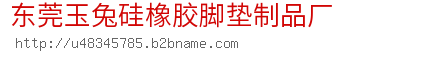 东莞玉兔硅橡胶脚垫制品厂