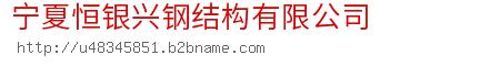 宁夏恒银兴钢结构bwin手机版登入