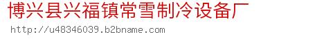 博兴县兴福镇常雪制冷设备厂