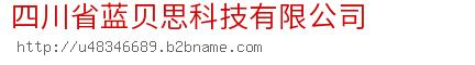 四川省蓝贝思科技bwin手机版登入