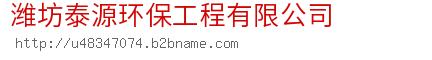 潍坊泰源环保工程bwin手机版登入