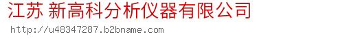 江苏 新高科分析仪器bwin手机版登入