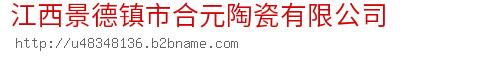 江西景德镇市合元陶瓷bwin手机版登入