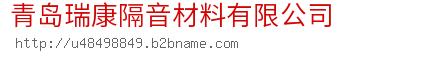 青岛瑞康隔音材料bwin手机版登入