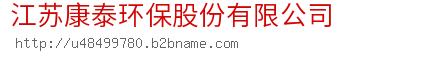 江苏康泰环保股份有限公司